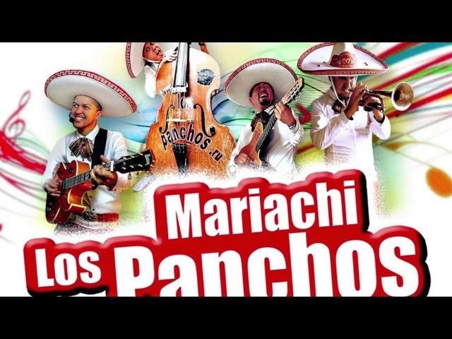 Ленинград Дорожная (кавер) - A la pinga (cover) by Mariachi Los Panchos