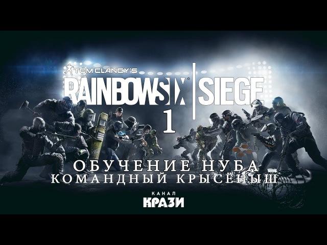 [Rainbow Six Siege] 1 - ОБУЧЕНИЕ НУБА - КОМАНДНЫЙ КРЫСЁНЫШ