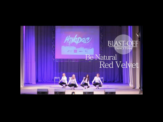 Red Velvet 레드벨벳 Be Natural 최초공개 dance cover BLAST OFF