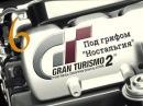 (Gran Turismo 2) - Немцы отхватывают по полной программе