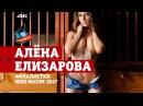 Miss MAXIM Финалистка Алёна Елизарова устроила эротический дрифт на конюшне!