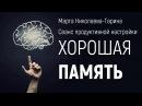 Как улучшить память Сеанс продуктивной настройки Хорошая память Марта Николаева Гарина