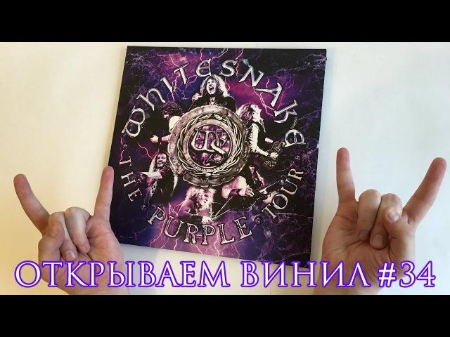 Открываем винил 34 Распаковка пластинки Whitesnake The Purple Tour Live 2018 Unboxing