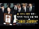 """故 샤이니 종현 영면…마지막 가는길 배웅 """"그동안 고생했어"""""""