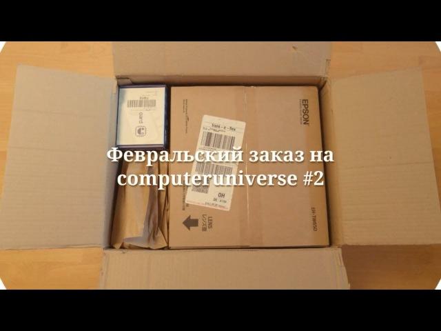 Второй февральский заказ с computeruniverse.ru 2018 — обзор товаров