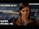 Ходячие мертвецы The Walking Dead 8 сезон 13 серия Промо 2018 1080p