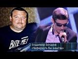 Владимир Бочаров - Чифирнуть бы ништяк Концерт памяти Михаила Круга 2017