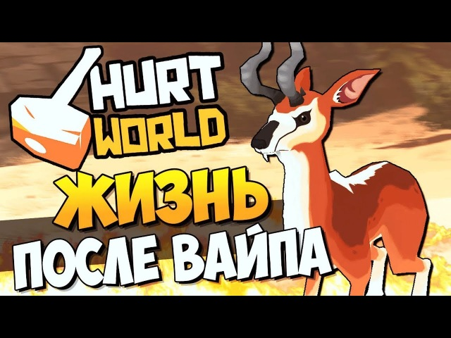 HurtWorld ▶ ВЫЖИВАНИЕ. СТРОИМ ДОМ НА ЖАРЕ. КАРТА ЛУТА Hurt-world ru (cервер X15)