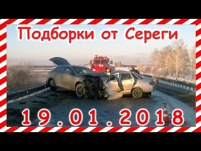 19 01 2018 Видео аварии дтп автомобилей и мото снятых на видеорегистратор Car Crash Compilation may группа avtoo
