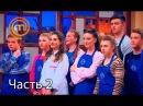 МастерШеф Кулинарный выпускной Выпуск 7 Часть 2 из 3 от 14 03 2018