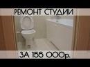 Ремонт в квартире студии за 155 000 рублей