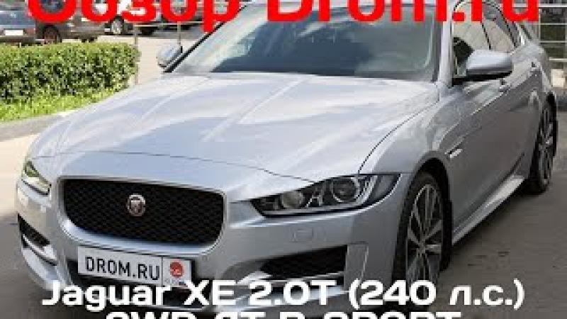 Jaguar XE 2016 2.0T (240 л.с.) 2WD AT R-SPORT - видеообзор