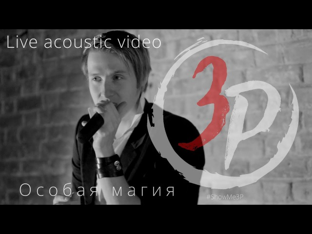 3P (Trip) - Особая магия Live Acoustic (Official video)