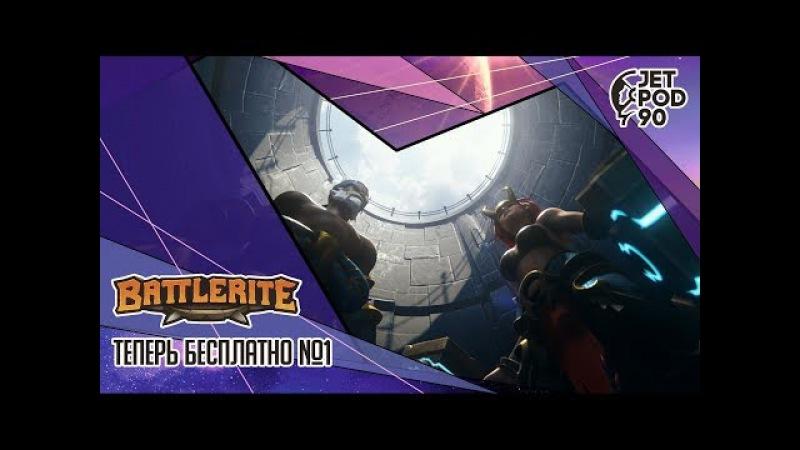 Стрим по игре BATTLERITE от Stunlock Studios. Теперь с JetPOD90, часть 1.