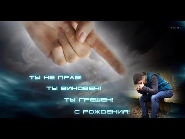 ТЫ ГРЕШЕН С РОЖДЕНИЯ! Навязанная СИСТЕМА БОГА