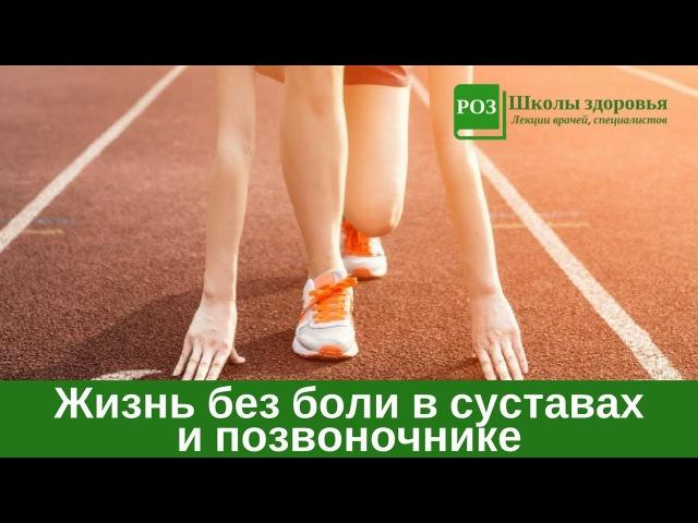Жизнь без боли в суставах и позвоночнике. Лекция Н.Г. Байкуловой (06.07.17) » Freewka.com - Смотреть онлайн в хорощем качестве
