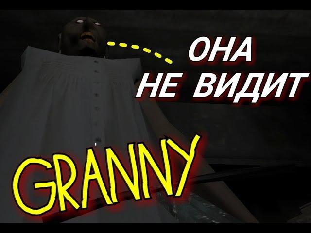 Granny. The horror. БАГ В ОБНОВЛЕНИЕ 1.1. ЖЕСТКИЙ БАГ ПРИКОЛЫ С АРБАЛЕТОМ. 16