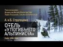 Отель «У погибшего альпиниста». А. и Б. Стругацкие. Радиоспектакль