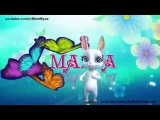 ZOOBE зайка Самое Хорошее Поздравление МАМЕ с 8 МАРТА от Сына