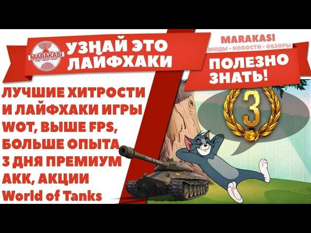 ЛУЧШИЕ ХИТРОСТИ И ЛАЙФХАКИ ИГРЫ WOT, ВЫШЕ FPS, БОЛЬШЕ ОПЫТА, 3 ДНЯ ПРЕМИУМ АКК, АКЦИИ World of Tanks