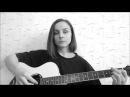Анастасия Лыкова - Когда ты вернешься Белая гвардия cover