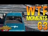 PUBG WTF Funny Moments Highlights Ep 63 (playerunknown's battlegrounds Plays)