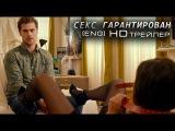Секс гарантирован (2017) Трейлер к фильму (ENG)
