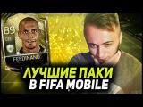 ЛУЧШИЕ ПАКИ|FIFA 18 MOBILE