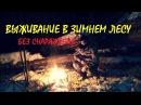 Выживание в зимнем лесу без снаряжения ds bdfybt d pbvytv ktce tp cyfhz tybz