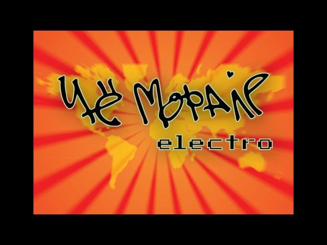 Чё Морале Electro - VideoMix(30092017)