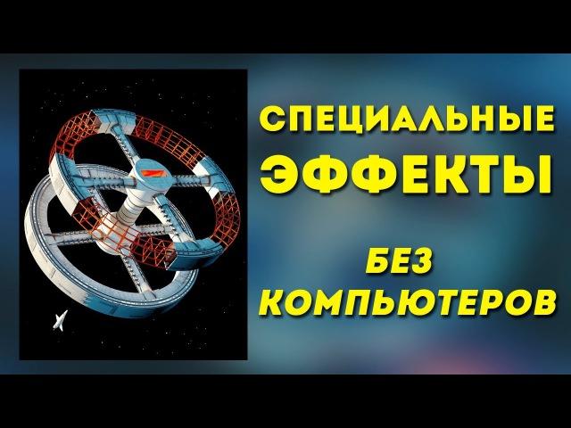 Как создавался фильм «КОСМИЧЕСКАЯ ОДИССЕЯ 2001 ГОДА»