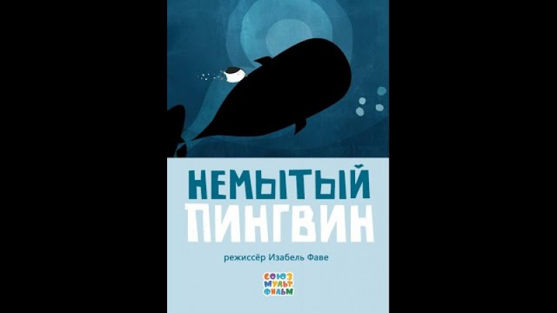 Немытый пингвин (2015) мультфильм (Союзмультфильм)
