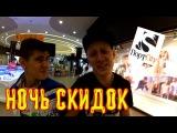 Порт City ночь скидок - Макс Козловский