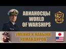 World of Warships - Умения и навыки командира авианосцев США и Японии 0.6.0