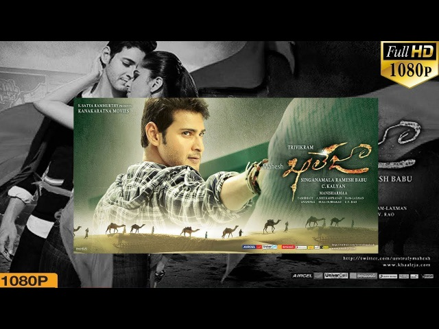 Khaleja (2010) Telugu Full Movie | Mahesh Babu | Anushka Shetty | Trivikram Srinivas