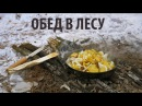 КАРТОШКА НА САЛЕ С ЛУКОМ ОБЕД В ЛЕСУ