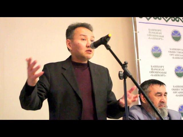 Выступление Айрата Дильмухаметова на 2-м Съезде башкирского народа