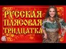 РУССКАЯ ПЛЯСОВАЯ ТРИДЦАТКА ❀ ЗАВОДНЫЕ НАРОДНЫЕ ПЕСНИ ❀ ЛЮБИМЫЕ РУССКИЕ ХИТЫ ❀