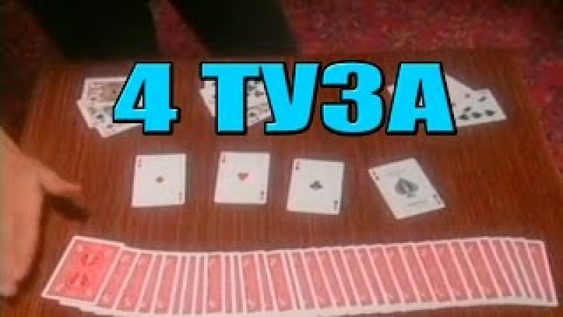 Дэвид Копперфильд 4 ТУЗА Фокус с картами