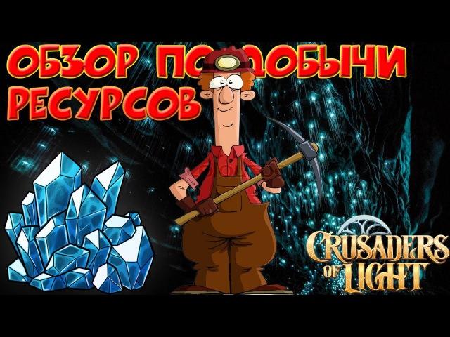 ДОБЫЧА РЕСУРСОВ - Crusaders of Light Mobile MMORPG