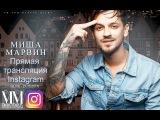 Миша Марвин - Прямая трансляция Instagram. (LIVE - 27.10.2017) vk.com/marvin_misha