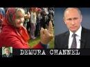 Простые люди из России о Путине!