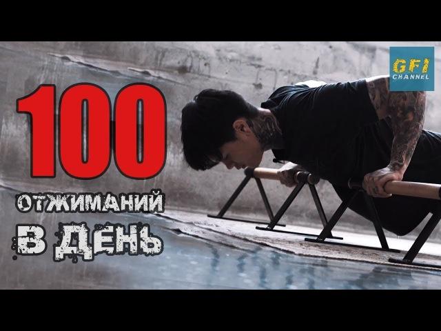 100 Отжиманий в День за 1 Раз! (Крис Хериа)