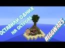 Оставили одних на острове, без ресурсов -Minecraft (Mini-Game)