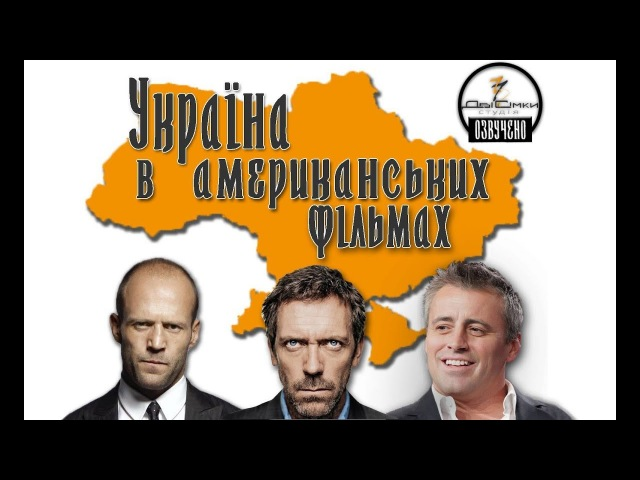 Україна / Про Україну в американських фільмах!