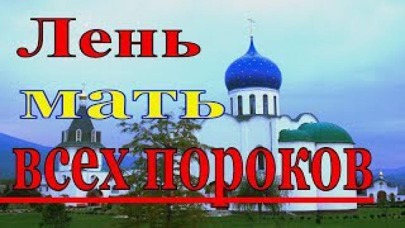 Лень мать всех пороков Труд житейский Пестов Николай Евграфович