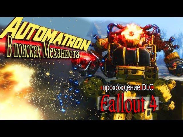 Fallout 4 2 Automatron ● В поисках Механиста