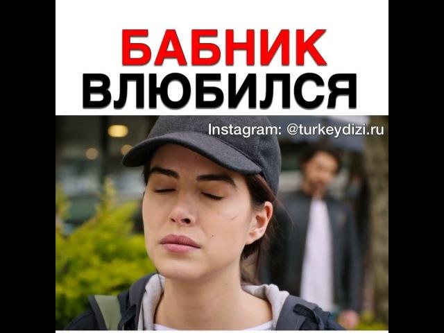 """Турция - Страна Чудес 🇹🇷✨ on Instagram: """"Слова,которые хотела бы услышать каждая девушка 😁💘 Признавайтесь,кто вначале болел за эту пару?😀 🎬Госпожа..."""