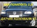 Ремонт Volkswagen Touareg . Двигатель 3.2 бензин . Как поменять датчик коленвала .