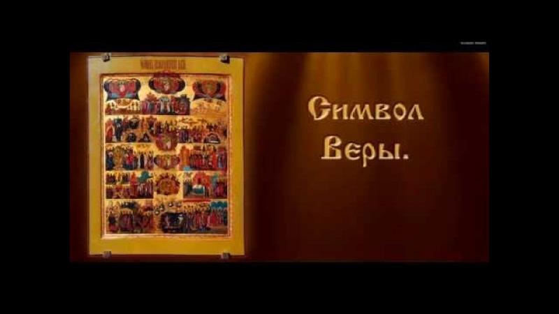 Символ Веры - Православная Молитва , (для крёстных матери и отца)